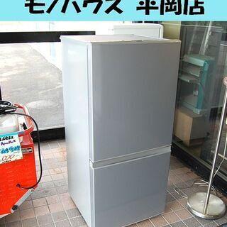 2ドア冷蔵庫 157L 2015年製 アクア シルバー キ…