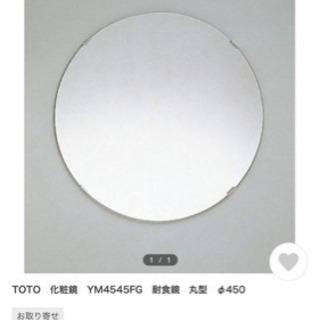 TOTO化粧鏡、新品 - 子供用品