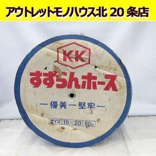 新品未使用 KK すずらんホース 50m 15×20 優美 堅牢 ドラム巻 札幌市 東区の画像