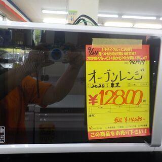 G:941917 オーブンレンジ 東芝 2020年