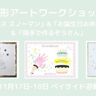 【0歳からの手形アート】神戸三ノ宮・結婚式場で優雅にワークショップ