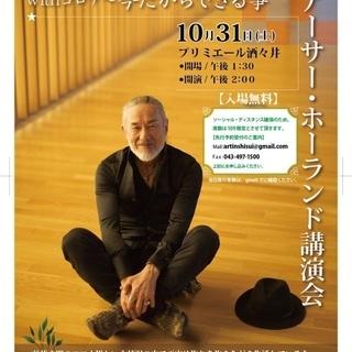 10月31日(土)アーサーホーランド講演会 withコロナ 今だ...