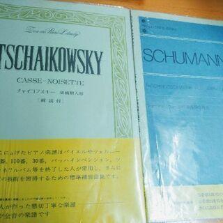 ピアノ楽譜 シューマン、チャイコフスキー計2冊