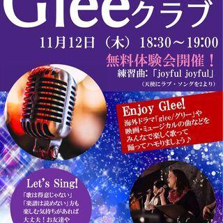 ★★無料体験会開催!みんなで歌おう!Glee(グリー)クラブ メ...