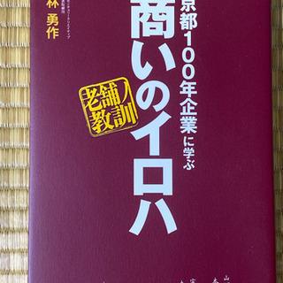 【随時値下】京都100年企業に学ぶ商いのイロハ