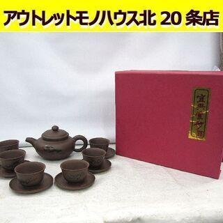 中国茶器 紫砂茶具 宣興紫砂 6客 急須 元箱セット 札幌…