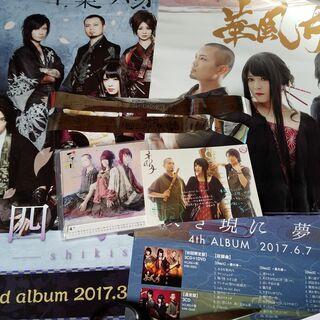 ■華風月①和楽器バンドグッズセット■カレンダー銀テープ ポ...