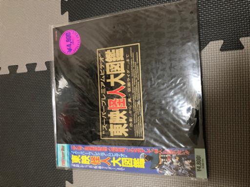 レーザーディスク東映怪人大図鑑 (捕手) ケーブル八幡宮山上の本/CD ...
