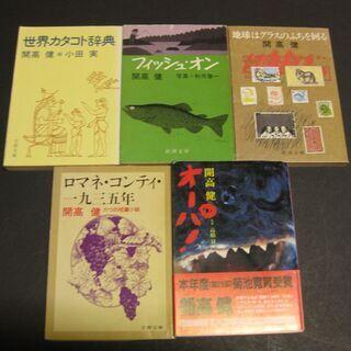 開高健 小説・エッセイ5冊セット 文庫本