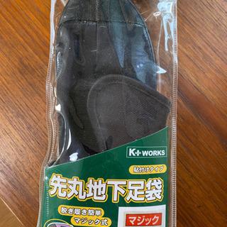 先丸地下足袋マジック式 24cm 新品未使用