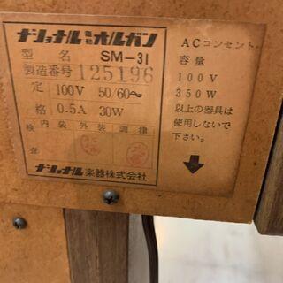 JH01017/National/オルガン - 売ります・あげます