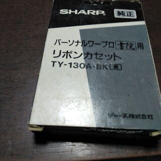 シャープ リボンカセット(未使用)