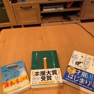 【ネット決済・配送可】本三冊セット(世にも奇妙な君物語*そして、...