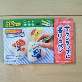 サランラップに書けるペン 3色
