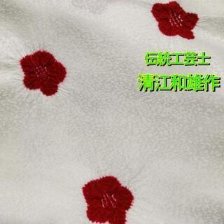 新品☆飛び絞り帯揚げ 伝統工芸士 清江和雄作