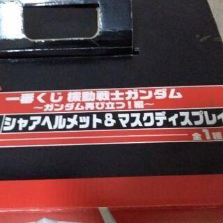一番くじ 機動戦士ガンダムB賞シャアヘルメット&マスクディスプレイ