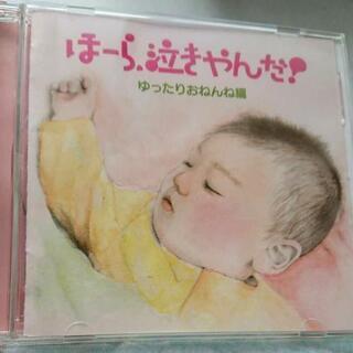 ほーら 泣きやんだ!ゆったりおねんね編 CD