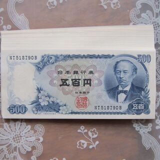 未使用極美品 岩倉具視五百円札連番20枚