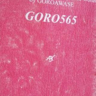 値下げ  ゴロで覚える古文単語本 ゴロ565