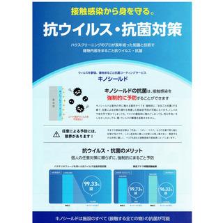 【抗菌 抗ウイルス】⭐️接客業・飲食店 応援⭐️