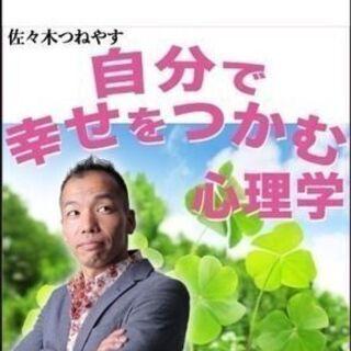 【心理学】自信を取り戻すセミナー 10/25夜