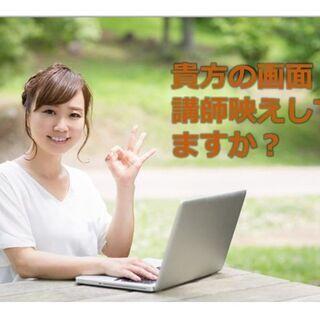 【オンライン講座お持ちの方必須】Zoomの画面周り改善しましょう!