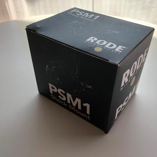 マイク用ショックマウント(RODE PSM1)