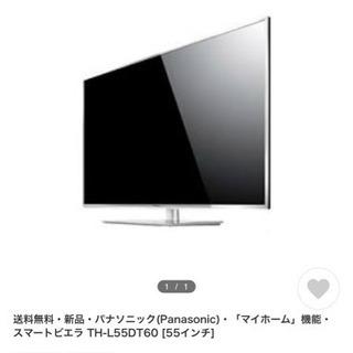 2014年購入 55インチ Panasonic TV 稼働品