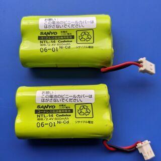 【ネット決済】SANYO サンヨー コードレス電話機用 電池  ...