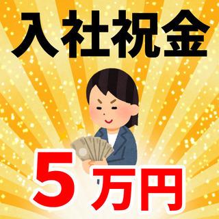 【読売センター湖南】入社祝金5万円支給!朝刊配達スタッフ急募