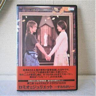ロミオとジュリエット 〜すれちがい~ DVD 滝沢秀明