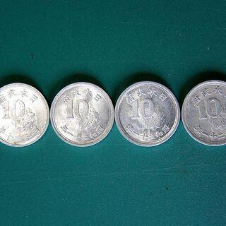 ⑲ 稲10銭アルミ貨 4枚
