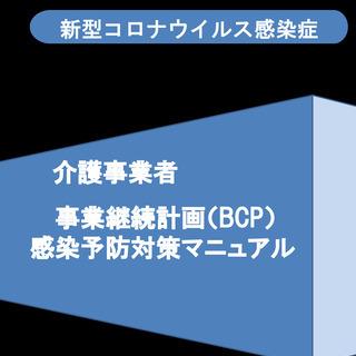 介護施設向け 「新型コロナウイルス感染症事業継続計画(BCP)兼...