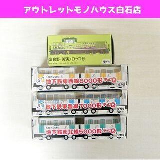 タカラ チョロQ 札幌市交通局 地下鉄 2両連結 3種類◆ノロッ...