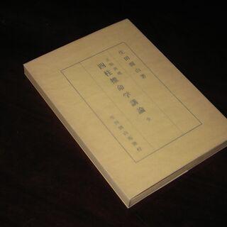 生田開山著 正胎真理 四柱推命学講論 全 の本を売ります 全21...