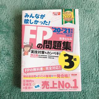 fp3級 問題集 20-21年版