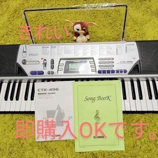 ★綺麗な電子ピアノ CTK-496★