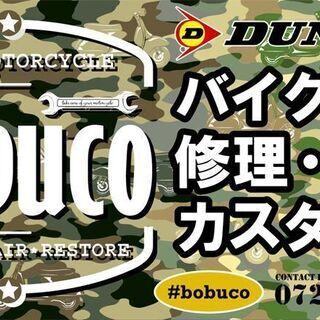 原付バイクショップbobucoです。☆修理メニュー☆ ☆バイク用品☆