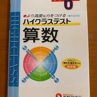 算数、ハイクラステスト(小学6年)