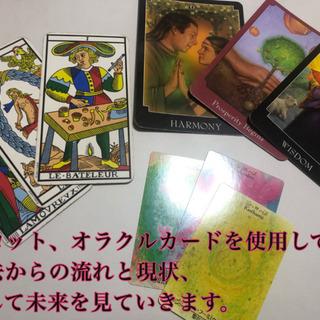 お悩み解決カードリーディング(オンライン&カフェde占い)
