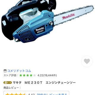 マキタ エンジンチェンソー ME230T    エンジン快調!