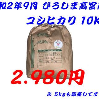 【終了】第3回令和2年9月新米 ひろしま高宮産 コリヒカリ10k...