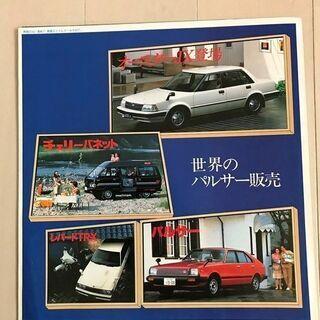旧車 複合カタログ ニッサン(オースター、レパード、パルサー他)...