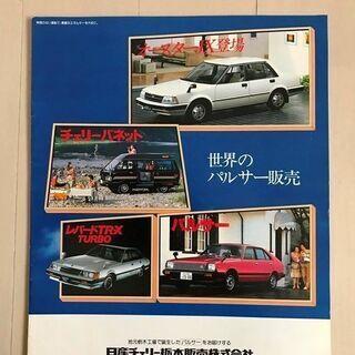 [価格変更]旧車 複合カタログ ニッサン(オースター、レパード、...