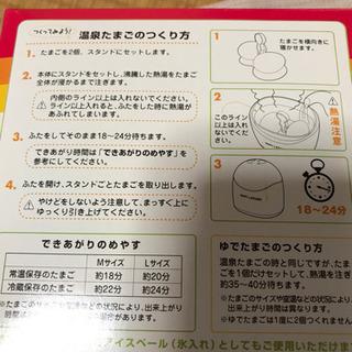 温泉玉子調理器 - 生活雑貨