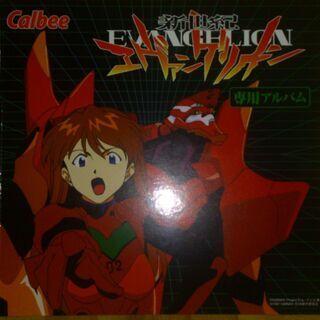 エヴァンゲリオン カードファイル Calbee カルビー