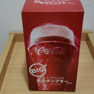 コカ・コーラ 氷のタンブラーBIG