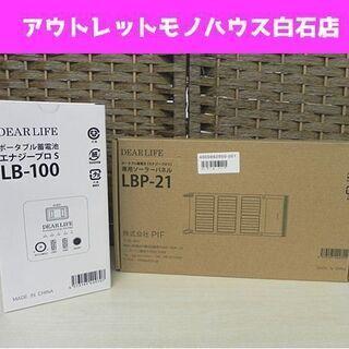 新品 ポータブル蓄電池 エナジープロS LB-100 専用ソーラ...