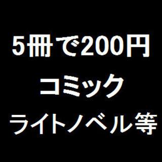 【5冊で200円】漫画コミックライトノベルラノベ新聞雑誌 等々