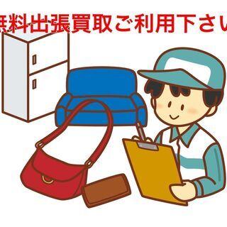 LINEで簡単☆家具家電を査定!!